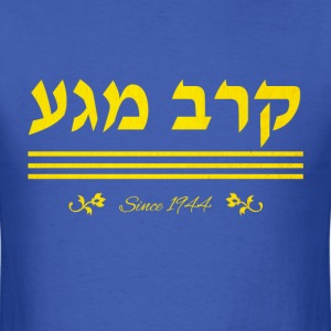 Vintage Golden Krav Maga since 1944 in HEB - Men's T-Shirt