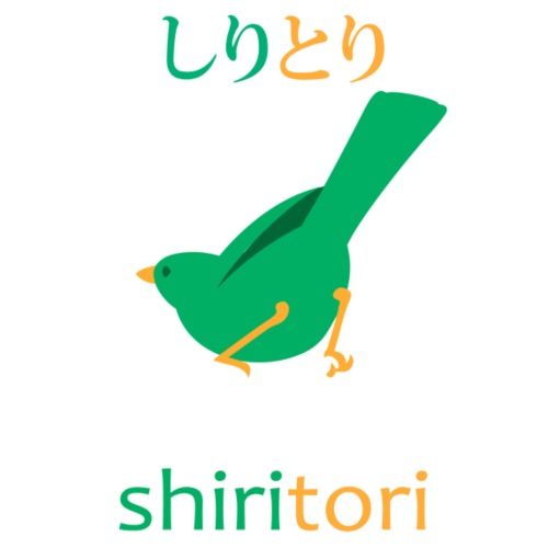 a shiritori logo (for dark backgrounds)