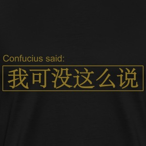 I did not say that (我可没这么说) T-Shirts - Men's Premium T-Shirt