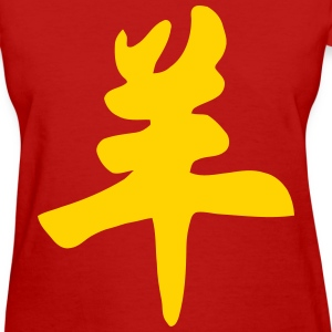 Goat Chinese New Year Women's T-Shirts - Women's T-Shirt