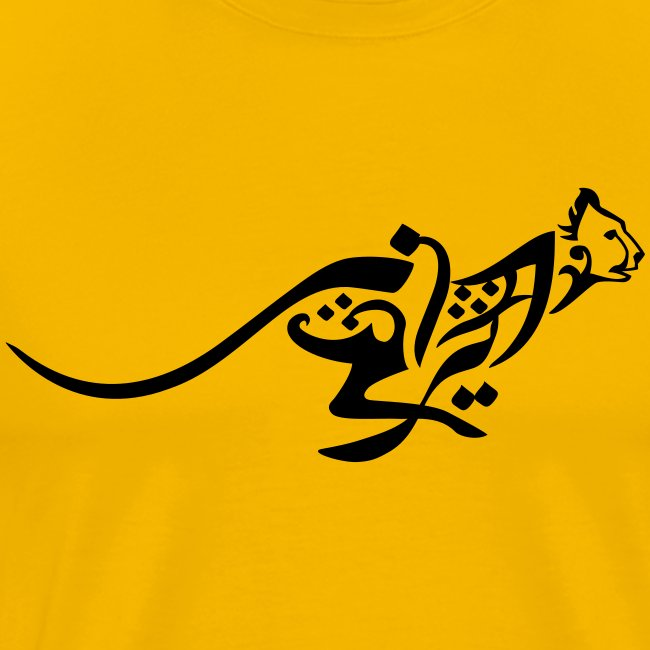 Blazing Cheetah Basic Mens' Tee