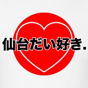 We Love Sendai T-Shirts - Men's T-Shirt