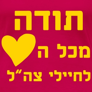 Thanks From All The Heart to IDF Soldiers - Women's Premium T-Shirt