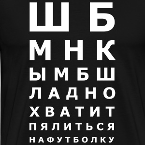 Russian Eye Test T-Shirts - Men's Premium T-Shirt