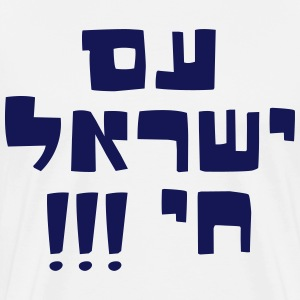 AM ISRAEL HI  - Men's Premium T-Shirt