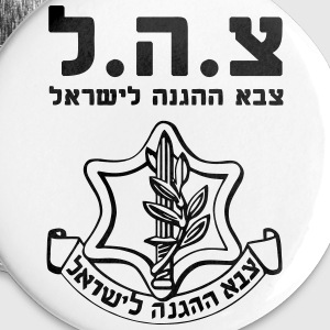 IDF Israel Defense Forces - with Symbol - HEB - Large Buttons