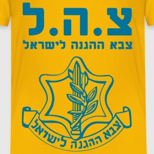 IDF Israel Defense Forces - with Symbol - HEB - Toddler Premium T-Shirt