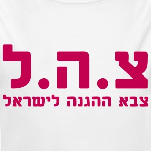 IDF Israel Defense Forces - HEB - Long Sleeve Baby Bodysuit