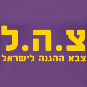 IDF Israel Defense Forces - HEB - Women's Premium T-Shirt