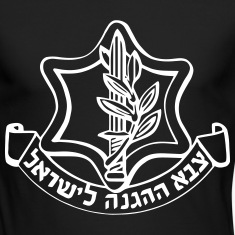 IDF Israel Defense Forces - with Symbol