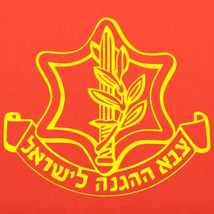 IDF Israel Defense Forces - with Symbol - Tote Bag