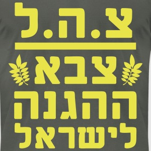 IDF Israel Defense Forces 2 - HEB - Men's T-Shirt by American Apparel