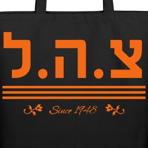 IDF Since 1948 - Hebrew - Eco-Friendly Cotton Tote