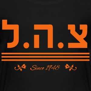 IDF Since 1948 - Hebrew - Kids' Premium T-Shirt