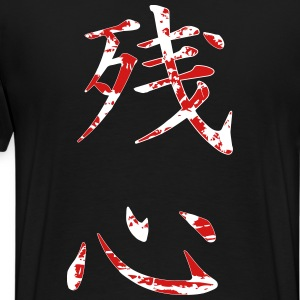 Karate Shotokan and Zanshin Kanji - Men's Premium T-Shirt