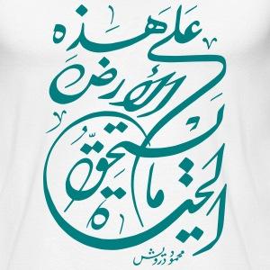 Arabic Long Sleeve Shirts Spreadshirt