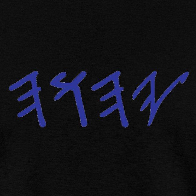 """Paleo Hebrew 'Yahuwah"""" (Men's)"""