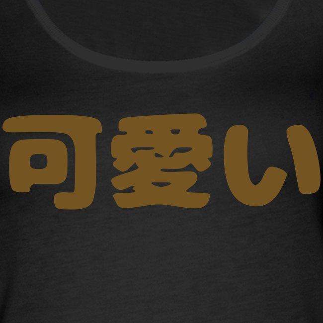 Kawaii tank top (gold glitter text)