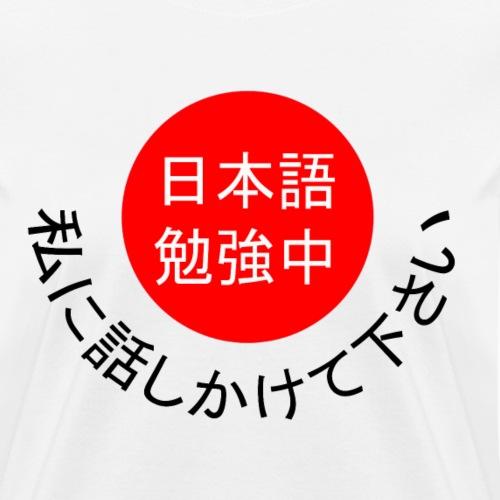 I'm studying Japanese (women's black text)