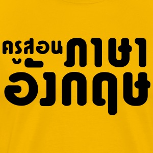 English Teacher ☆ Thai Language Script ☆ - Men's Premium T-Shirt