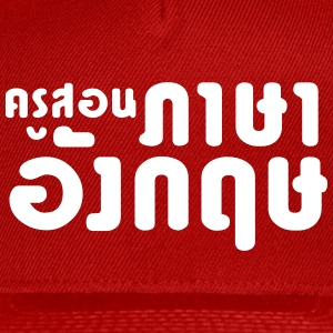 English Teacher ☆ Thai Language Script ☆ Caps - Snap-back Baseball Cap