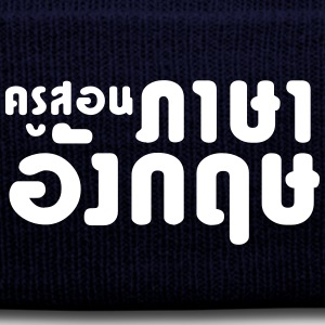 English Teacher ☆ Thai Language Script ☆ Hats - Knit Cap with Cuff Print