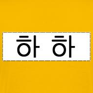 Design ~ [Customized] Haha's Version w/ Name Tag