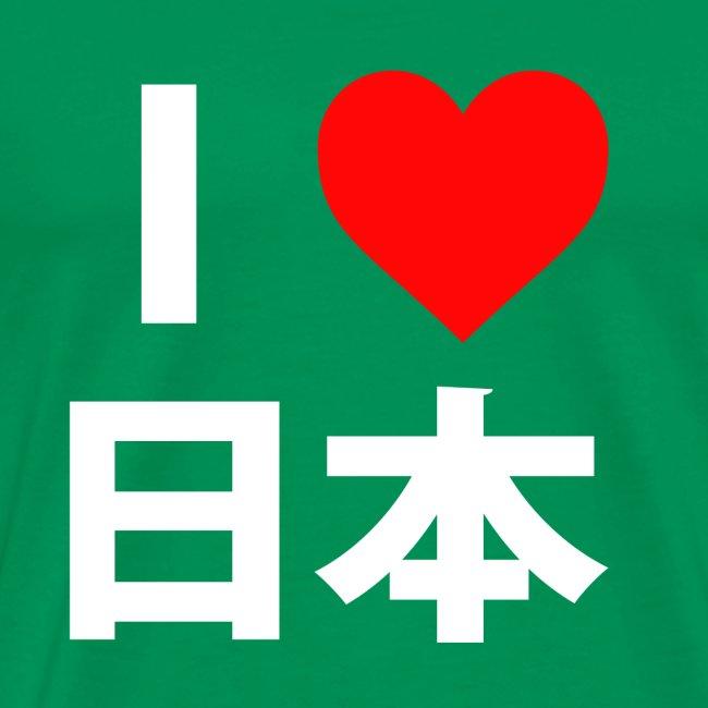 I Heart Japan Premium (Up to 5X)