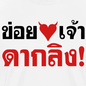 I Love (Heart) You DAKLING! (Monkey Ass) Thai Isan T-Shirts - Men's Premium T-Shirt