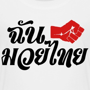 I Fight Muay Thai Kids' Shirts - Kids' Premium T-Shirt