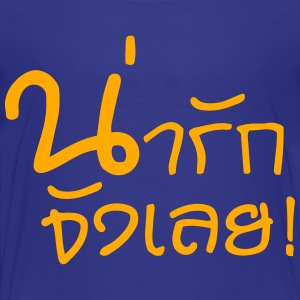 Narak Jung Loey! ~ Really Cute in Thai Language - Toddler Premium T-Shirt