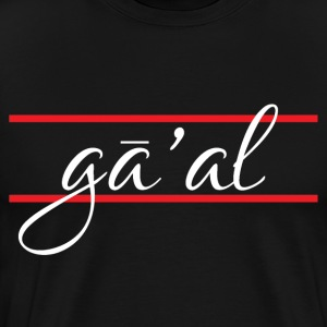 Ga'al (Redeemed) - Men's Premium T-Shirt