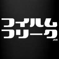 Design ~ Film Freak Japanese mug