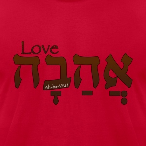 Love in Hebrew (for LIGHT colors) T-Shirts - Men's T-Shirt by American Apparel