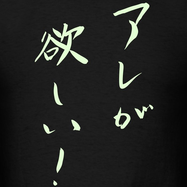 I Think I Need That! (Glow Kanji)
