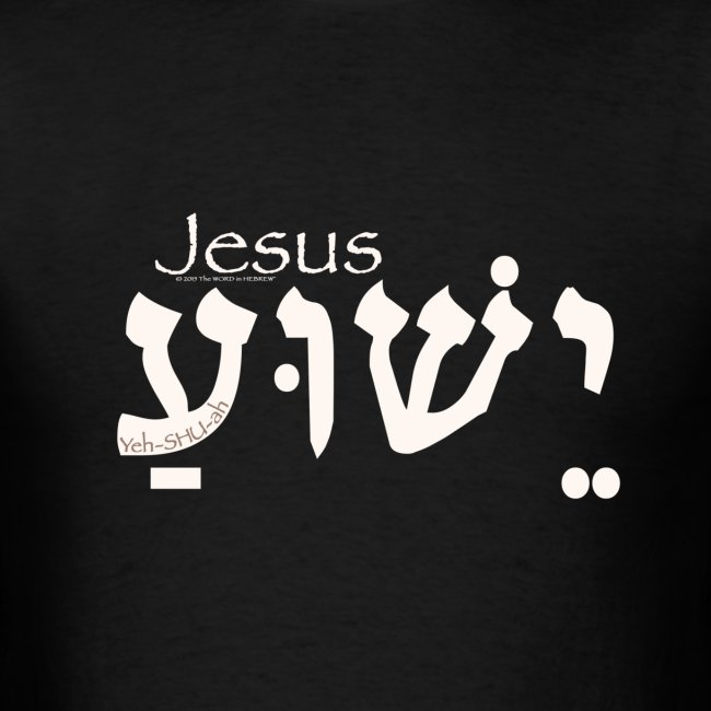 Jesus-Yeshua Hebrew T-Shirt | Men's T-Shirt
