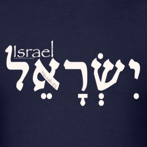 Israel Hebrew T-Shirt - Men's T-Shirt