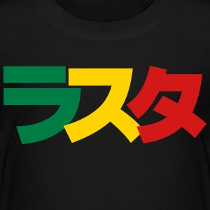 Japanese Rasta ラスタ Green, Gold & Red Baby & Toddler Shirts - Toddler Premium T-Shirt