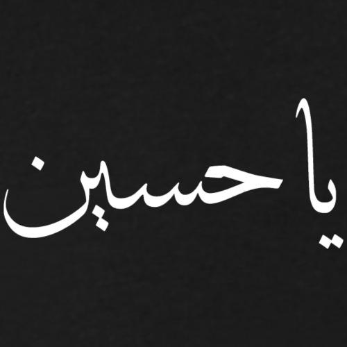 يا حسين