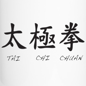 tai chi chuan Mugs & Drinkware - Travel Mug