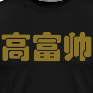 Tall, Rich & Handsome 高富帅 Chinese Hanzi MEME - Men's Premium T-Shirt