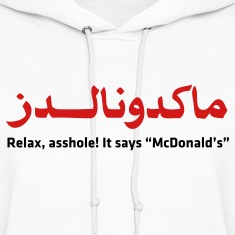 McDonalds in Arabic Hoodies