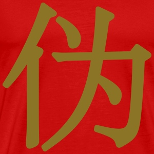 wěi - 伪 (fake) - chinese T-Shirts - Men's Premium T-Shirt