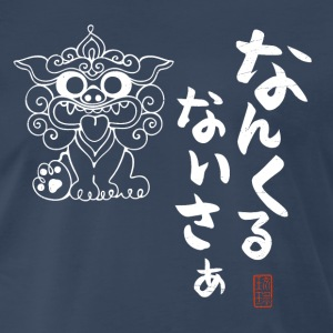 Nankurunaisa: なんくるないさ Everything wil - Men's Premium T-Shirt