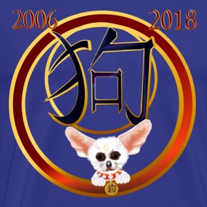 Year Of The Dog-My Chiuhauah - Men's Premium T-Shirt