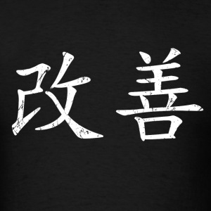 Kaizen (in Japanese characters) - horizontal - Men's T-Shirt