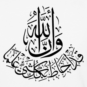 Islamic Apparels For Mens Calligraphy Design - Baseball T-Shirt