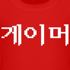 Korean Gamer 게이머 Kids' Shirts