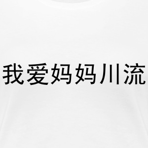 Chinese Love HM - Women's Premium T-Shirt