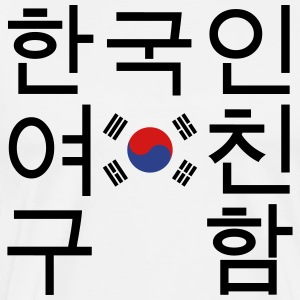 Looking for a Korean Girlfriend 한국인여친구함 T-Shirts - Men's Premium T-Shirt